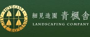 細見造園 青楓舎 | LANDSCAPING COMPANY
